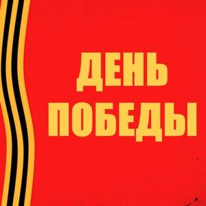 Ярослав Евдокимов - Майский вальс