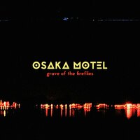 Grave of the Fireflies — Osaka Motel