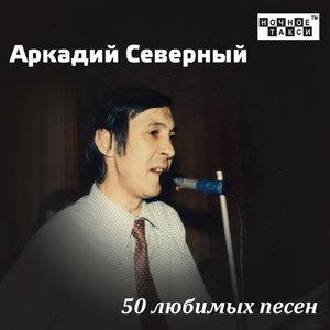 Аркадий Северный, Братья Жемчужные - Гимн алкоголиков