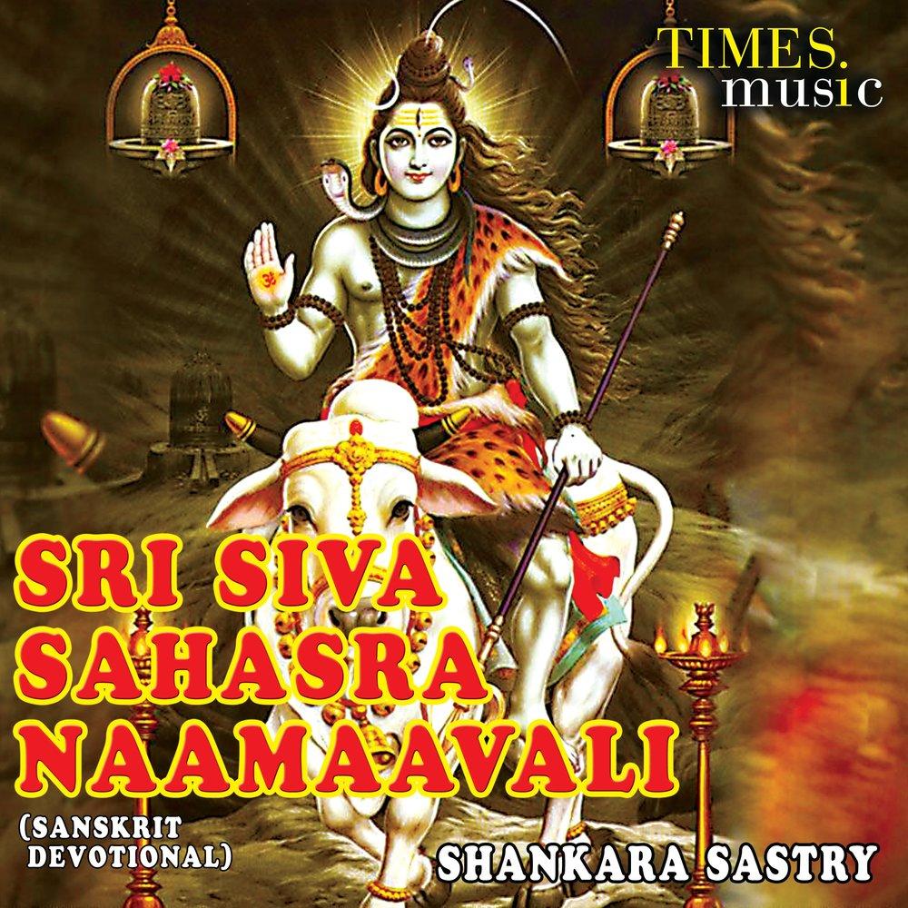 Sri Siva Sahasra Naamaavali — Shankara Sastry  Слушать онлайн на