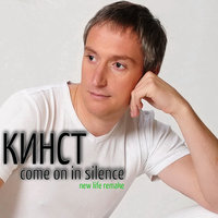 Come On in Silence (New Life Remake) — Константин Кинст