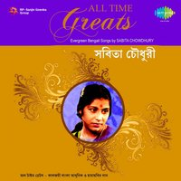 All Time Greats - Sabita Chowdhury — Sabita Chowdhury, Manna Dey