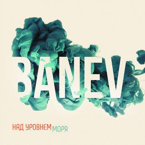Banev!, Ёлка - Будь со мной рядом