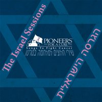Pioneers for a Cure - The Israel Sessions — сборник