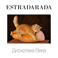 Estradarada - Мы сделаны из звёзд (Когда ты меня целуешь)