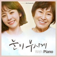 The Light In Your Eyes With Piano — Kim Hyung Suk