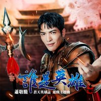 "HERO (Theme Song For ""Heroic Legend"" ) — Jam Hsiao"