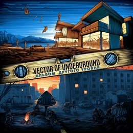 Альбом другого уровня — Vector Of Underground