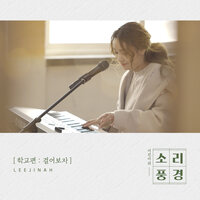 "School Episode: Walk Together (Music From ""Sound Garden"") — Lee Jin Ah"