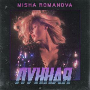 Misha Romanova - Лунная