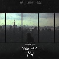 You Can Fly — Женя Дэп