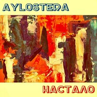 Настало — Aylostera