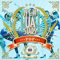 New UA Stars Pop — сборник