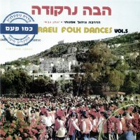 Israeli Folk Dances, Vol. 5 — Effi Netzer Band, The Excellent Folk Dance Band, Effi Netzer Band, The Excellent Folk Dance Band