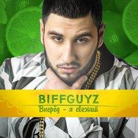 Biffguyz - Ты приседаешь в зале скачать рингтон на телефон
