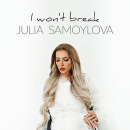 I Won't Break — Юлия Самойлова