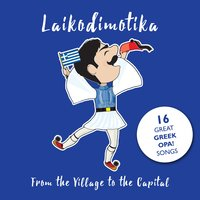 Laikodimotika, From the Village to the Capital: 16 Great Greek Opa! Songs — сборник