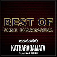 Katharagamata - Single — Channa Lahiru