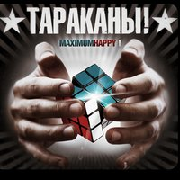 MaximumHappy I — Тараканы!