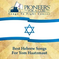 Pioneers for a Cure - Best Hebrew Songs for Yom Haatzmaut — сборник