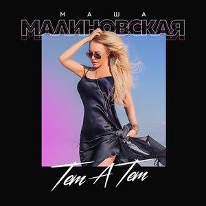 Маша Малиновская - Тет-а-тет