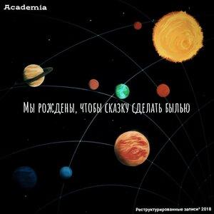 Academia - Двадцать восемь пятьсот над уровнем моря