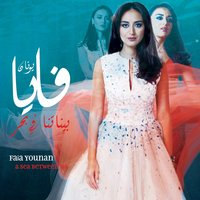 A Sea Between Us — Faia Younan