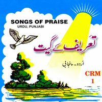 Songs of Praise — сборник