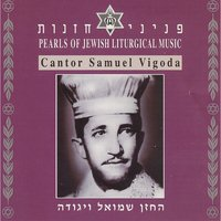 Pearls of Jewish Liturgical Music — Samuel Vigoda