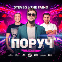 Поруч — SteveG, The Faino