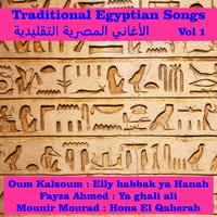 Traditional Egyptian Songs, Vol. 1 — сборник