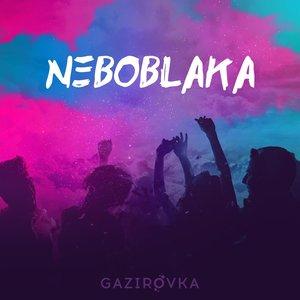 GAZIROVKA - Nirvana