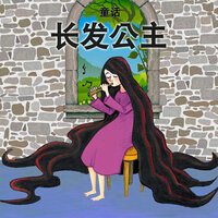 Rapunzel — Classic Fairy Tales for Kids