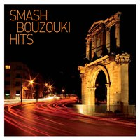 Smash Bouzouki Hits — сборник