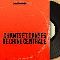 Chants et danses de Chine centrale — сборник