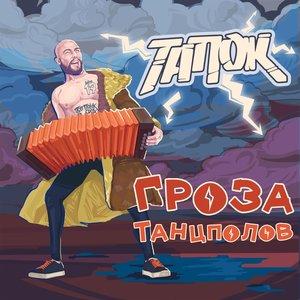 тапОК - Ялта