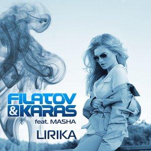 Filatov, Karas, Masha - Лирика