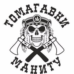 Томагавки Маниту - Гонки за баблом
