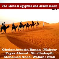 The Stars of Egyptian and Arabic Music, Vol. 2 — сборник