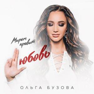 Ольга Бузова - Миром правит любовь