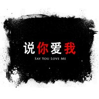 Say You Love Me — Radio Smash