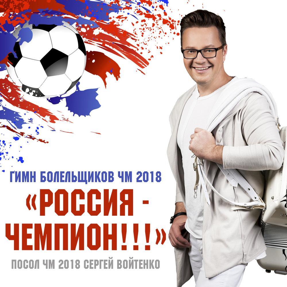 Для, открытка россия чемпион