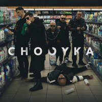 Chooyka — MOZGI