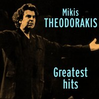 Mikis Theodorakis Greatest Hits — сборник