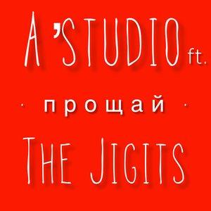 A'Studio, The Jigits - Прощай