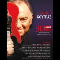 30 Chronia, 30 Filoi — Giannis Koutras