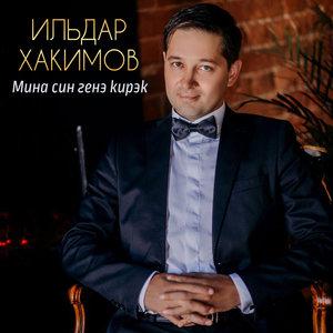 ИЛЬДАР ХАКИМОВ ПЕСНИ 2018 СКАЧАТЬ БЕСПЛАТНО