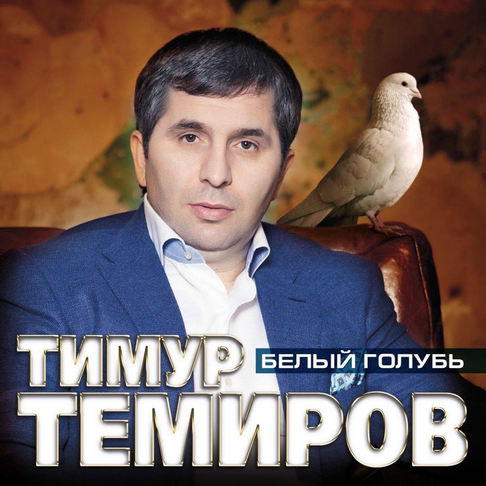 ТИМУР ТЕМИРОВ ГОЛУБКА СКАЧАТЬ БЕСПЛАТНО