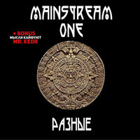 Разные — Mainstream One, Mr. Kedr