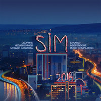 SIM 2016 (Saratov Independent Music Compilation) — сборник